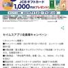 【7/31】富士薬品×サントリー特茶 セイムスアプリキャンペーン【購入/アプリ】