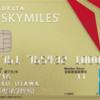 デルタ航空のマイルが貯まる!ニッポン500キャンペーン申請書類の書き方、加算されない場合の対処法など