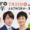 【お知らせ】日本テレビ「zero選挙2019」に出演します!