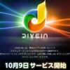 スクエニ「DIVE IN」ゲームストリーミングサービス 10月9日サービス開始