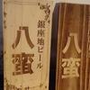 ビール紀行(日本・銀座-八蛮[銀座地ビール])