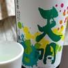 ガツンとくる旨味と酸味 「天明」初夏の生セメ 大吟醸ブレンド(福島・会津坂下町)