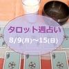 今週の占い★8/9(月)~8/15(日)運勢