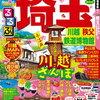 るるぶ埼玉('18) 川越 秩父 鉄道博物館(るるぶ情報版)