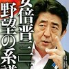 【TOCANA】安保法制の成立は30年前に予言されていた!? アノ有名予言者が指摘した「恐怖の男・安倍氏」