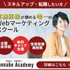 Wannabeアカデミーは実務レッスンで本当の実力が身につきます!