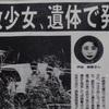 日本の女子中学生が在日韓国人の男グループに襲われた 「沖縄女子中学生強姦殺人事件」 /性犯罪/在日コリアン