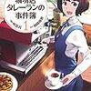 知識を楽しめる!コーヒーを題材にした漫画11選!