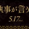 うち執情報(5月7日現在)