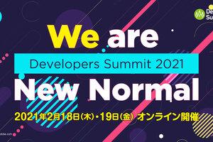 Developers Summit 2021にスポンサー出展しました!