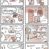 【犬漫画】丹波篠山~舞鶴旅行その4【昭和レトロなペット可旅館】