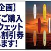 本日より8月限定企画開催します!,藤沢店中古情報