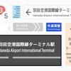 タイププロジェクトが「東京シティフォント」を発売