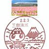 【風景印】三島清水郵便局(2020.2.3押印、図案変更後・初日印)