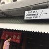 食レポ「タイ料理に飽きた時に」ラーメン一番@BTSプロンポン②番出口徒歩5分