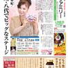 美川・八代でビッグなステージ 八代亜紀さんが表紙、読売ファミリー9月11日号のご紹介