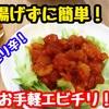 【レシピ】揚げずに簡単!ぷりっとエビチリ!