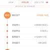 2019年上半期 人民元資産運用結果(中国A株、理財商品)
