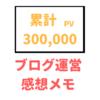 ブログのアクセスが累計30万PVになった感想!継続こそ真理!更新こそが唯一神!