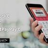 PayPay(ペイペイ)のポイント還元を分かりやすく解説