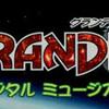 ゲーム回顧:ファンディスク『グランディア デジタルミュージアム』を振り返る [ゲーム]