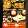 近日発売! 『昭和の怖い漫画 知られざる個性派怪奇マンガの世界』の見本が届きました!