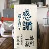 【ガンバレYO!】■播州一献 純米大吟醸
