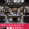 映画『9人の翻訳家 囚われたベストセラー』を観る