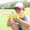 【ポケモンマスターズ】Pokemon Mastersの英語プレイで未知の英単語に出会う
