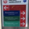 【JAL】JAL国際線ファーストクラス搭乗記(サービス編)