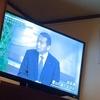 新首相は横浜出身…ではないので…