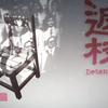 恐怖の校舎!?「返校」oyayubiSANのゲーム動画