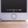 iPhoneのホームボタンを押さずにロックを解除する方法