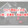 ブログ開設5ヶ月目のpv数(アクセス数)や収益を報告。
