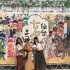 【2019.08.07-09仙台七夕祭りへ🎋】