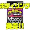 【デコイ】シリコン製フックキーパーリング「ボディリング」発売!