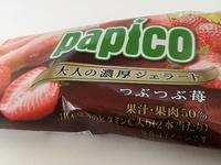 パピコ「大人の濃厚ジェラート」つぶつぶ苺は、濃厚な、苺だけのパピコ。全苺好きよ!食べろ!!