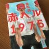 広島のことカープの歴史が楽しくわかる本〜赤ヘル1975