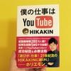 HIKAKINの『僕の仕事はYouTube』は、ブロガーにも役立つヒントがいっぱい