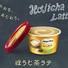 ハーゲンダッツミニカップ「ほうじ茶ラテ」期間限定発売!香り高いマーブル模様のアイスクリーム!