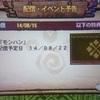 【MH4】次回(8月22日)配信予定のイベクエとコンテンツの情報