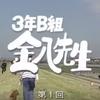 3年B組金八先生シーズン4おすすめ回・見所解説