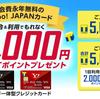 Yahoo!JAPANクレジットカードが欲しくても今はまだ我慢!!11月5日からのキャンペーンで貰えるポイントが増える可能性大です。