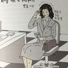 『あ、「やりがい」とかいらないんで、とりあえず残業代ください。』韓国語版イラストがおもしろい