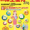 10万円未満で購入できる、買っておきたい株主優待(9月)
