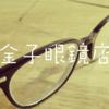 【愛用品】「金子眼鏡店」のメガネはおしゃれで実用性も抜群