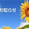 下妻店🌻夏季休業のお知らせ