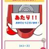 《当選》Amazonギフト2,000円分