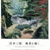 絵画展情報『宮本三郎 風景を描く』at世田谷美術館分館 宮本三郎記念美術館