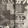 SKE48小畑優奈の水着グラビア!5月26日発売のヤングアニマルで巻頭8ページ!